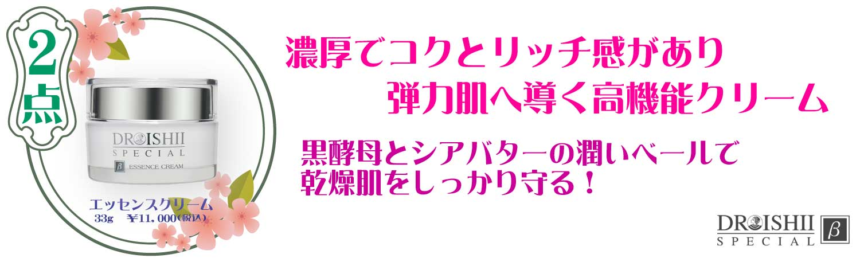 肌バリアキャンペーン エムディ九州